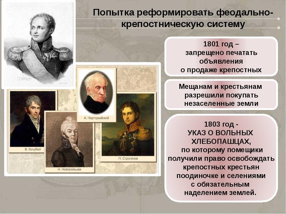 Реформа высших органов государственной власти
