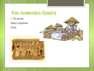Так делали бумагу в Древнем Китае Древнеегипетский папирус Как появи