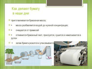 Как делают бумагу в наши дни  приготавливается бумажная масса; •масса разба