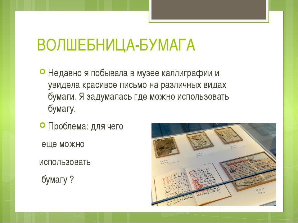 ВОЛШЕБНИЦА-БУМАГА Недавно я побывала в музее каллиграфии и увидела красивое п...