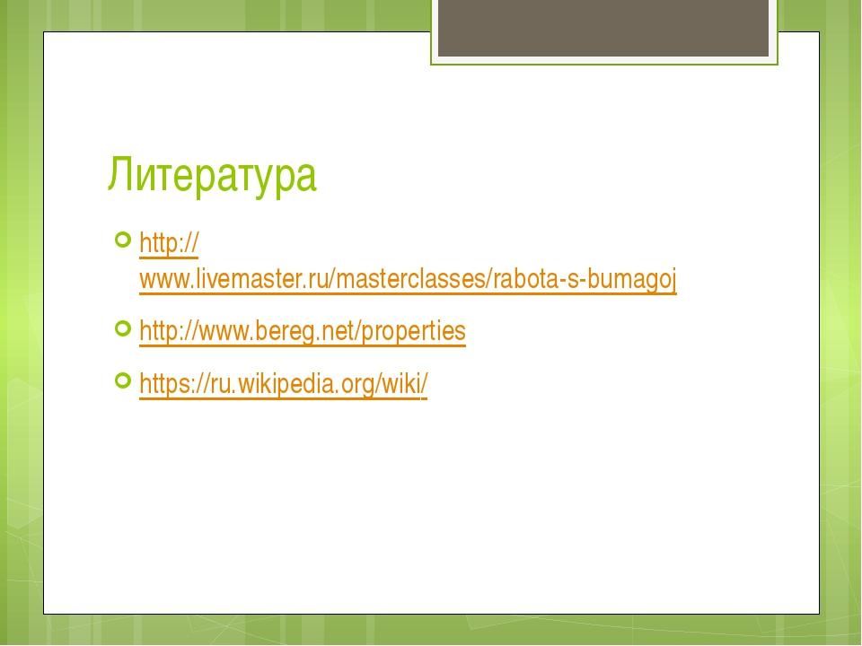 Литература http://www.livemaster.ru/masterclasses/rabota-s-bumagoj http://www...