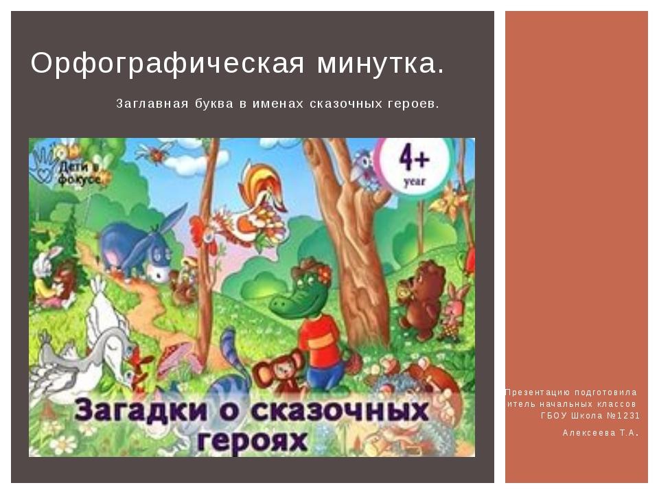 Презентацию подготовила учитель начальных классов ГБОУ Школа №1231 Алексеева...