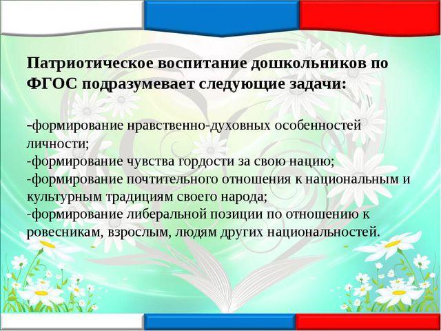 презентации о патриотическом воспитание в подготовительной группе