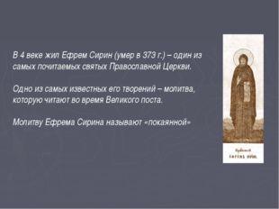 В 4 веке жил Ефрем Сирин (умер в 373 г.) – один из самых почитаемых святых Пр