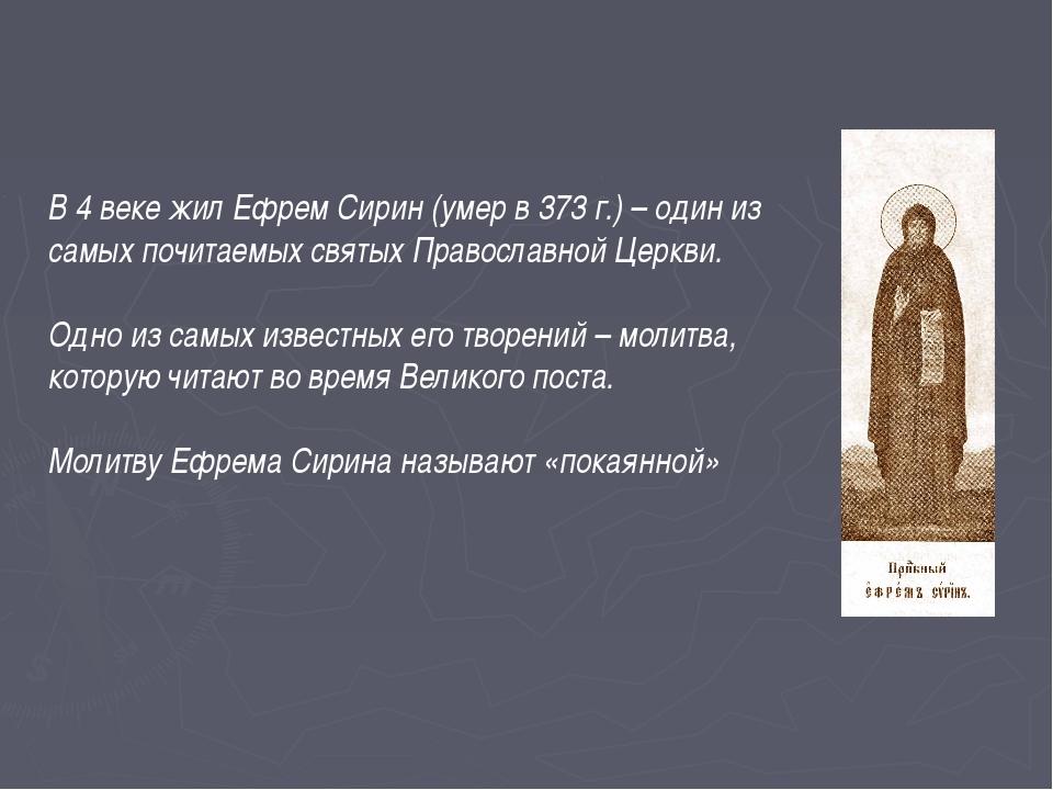 В 4 веке жил Ефрем Сирин (умер в 373 г.) – один из самых почитаемых святых Пр...