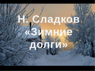 Н. Сладков «Зимние долги»