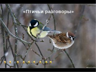 «Птичьи разговоры»