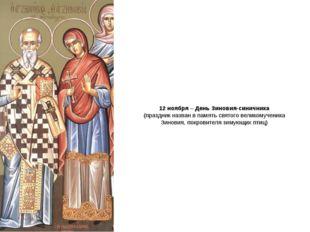 12 ноября – День Зиновия-синичника (праздник назван в память святого великому