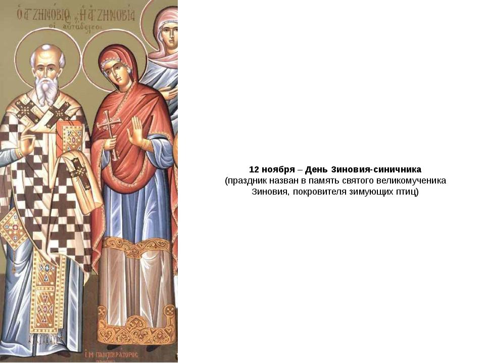 12 ноября – День Зиновия-синичника (праздник назван в память святого великому...