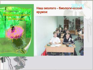 Наш эколого - биологический кружок ЗВУК