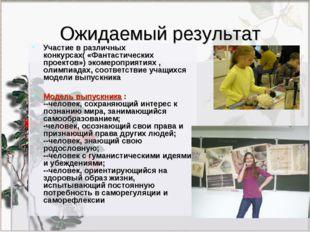 Ожидаемый результат Участие в различных конкурсах( «Фантастических проектов»