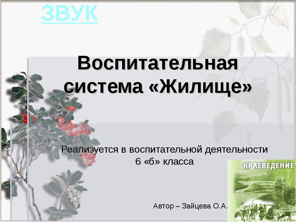 Воспитательная система «Жилище» Реализуется в воспитательной деятельности 6 «...