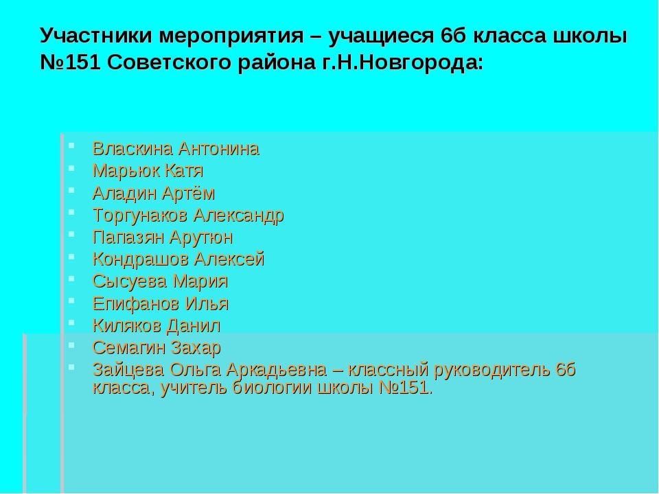 Участники мероприятия – учащиеся 6б класса школы №151 Советского района г.Н.Н...