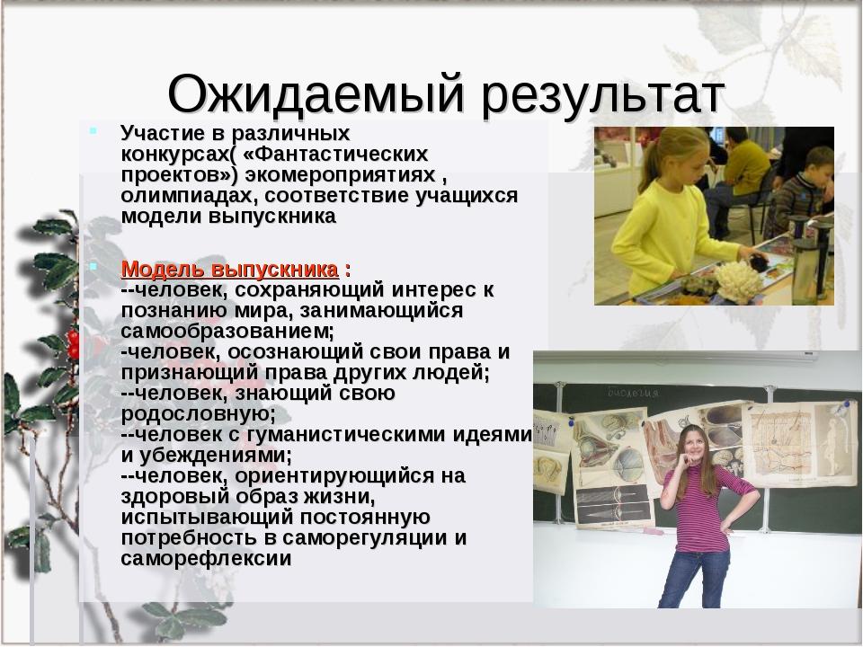 Ожидаемый результат Участие в различных конкурсах( «Фантастических проектов»...