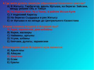 4.Где жили дулаты накануне образования Казахского ханства? А) В Жетысу, Тарба