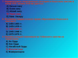7. Нормализовать политическую ситуацию в Казахском ханстве в конце XVII- нача