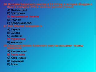 16. Историю Казахского ханства в XV-XVI вв. и историю Младшего Жуза в середин