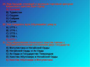 19. При Касыме столицей и крупным торговым центром Казахского ханства был гор