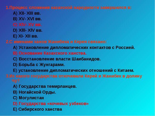 1.Процесс сложения казахской народности завершился в: А) ХII- ХIII вв. В) ХV-...