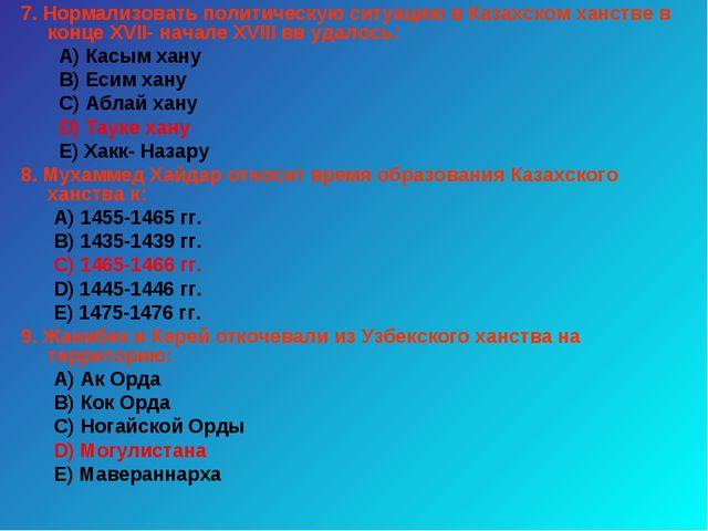 7. Нормализовать политическую ситуацию в Казахском ханстве в конце XVII- нача...