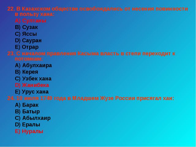 22. В Казахском обществе освобождались от несения повинности в пользу хана: А...