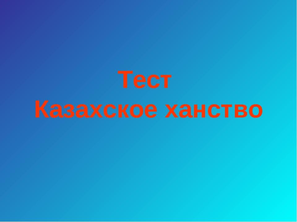Тест Казахское ханство