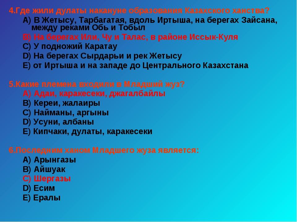 4.Где жили дулаты накануне образования Казахского ханства? А) В Жетысу, Тарба...