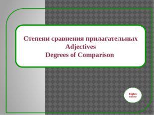 Степени сравнения прилагательных Adjectives Degrees of Comparison English Gr