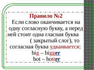 Правило №2 Если слово оканчивается на одну согласную букву, а перед ней стои
