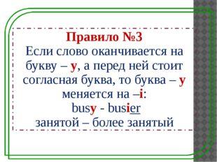 Правило №3 Если слово оканчивается на букву – у, а перед ней стоит согласная