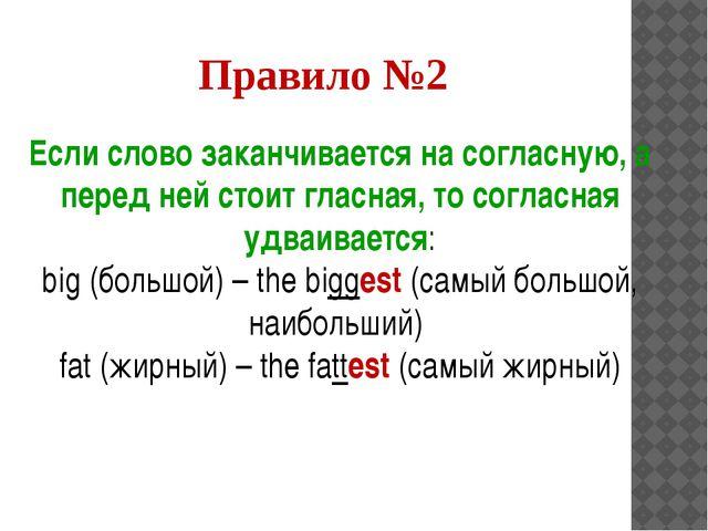 Правило №2 Если слово заканчивается на согласную, а перед ней стоит гласная,...
