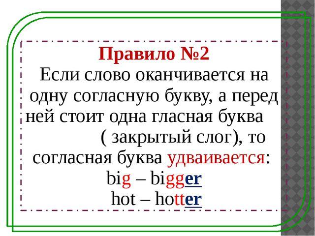 Правило №2 Если слово оканчивается на одну согласную букву, а перед ней стои...