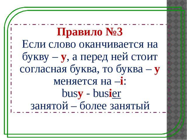 Правило №3 Если слово оканчивается на букву – у, а перед ней стоит согласная...