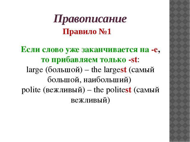Правописание Правило №1 Если слово уже заканчивается на-е, то прибавляем тол...