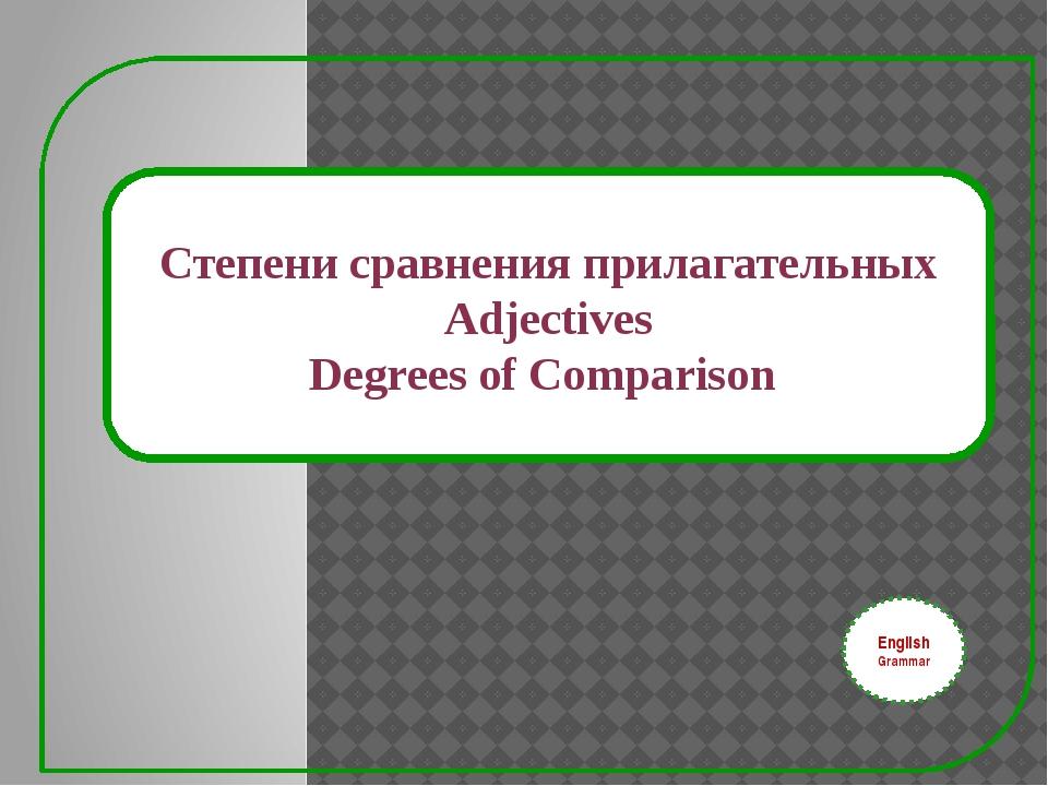 Степени сравнения прилагательных Adjectives Degrees of Comparison English Gr...