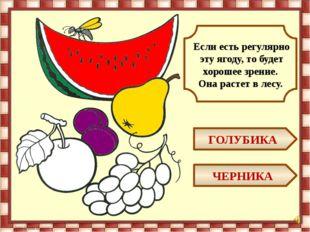 Положите в тарелку продукты, богатые витамином А С В