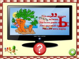 http://www.kalyakimalyaki.ru/paper241.html стихи о витаминах http://kladraz.r