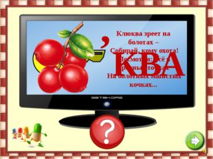 http://www.likar.info/pictures_ckfinder/images/vitamini%20ramka.jpg - рамка h