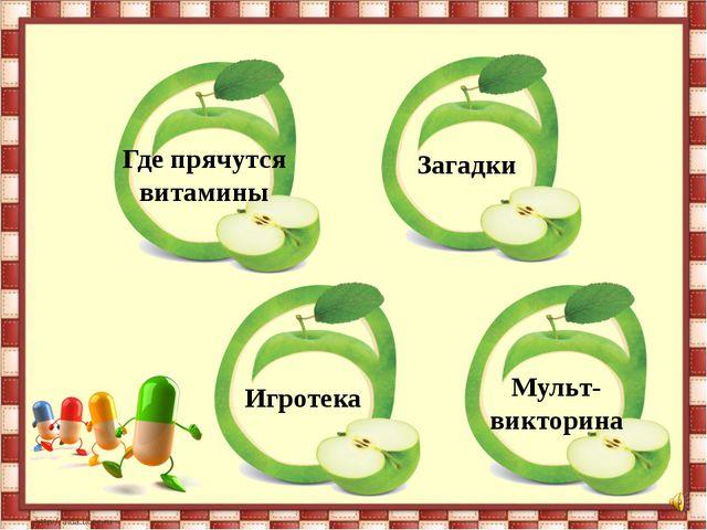 РЕДИСКА МОРКОВЬ В этом овоще много витамина роста и зрения. О нём загадка: «...
