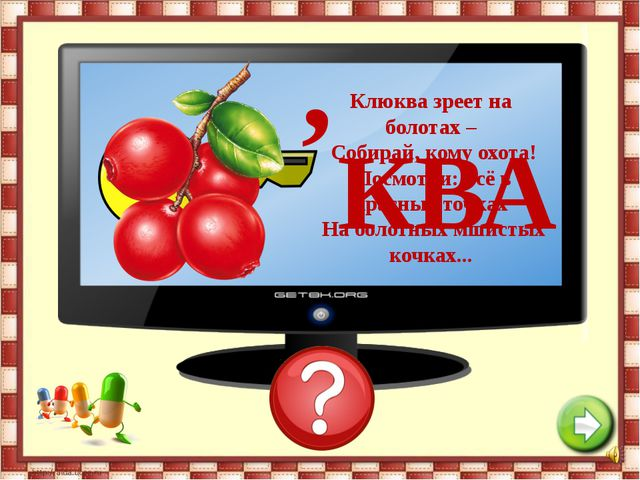 http://www.likar.info/pictures_ckfinder/images/vitamini%20ramka.jpg - рамка h...