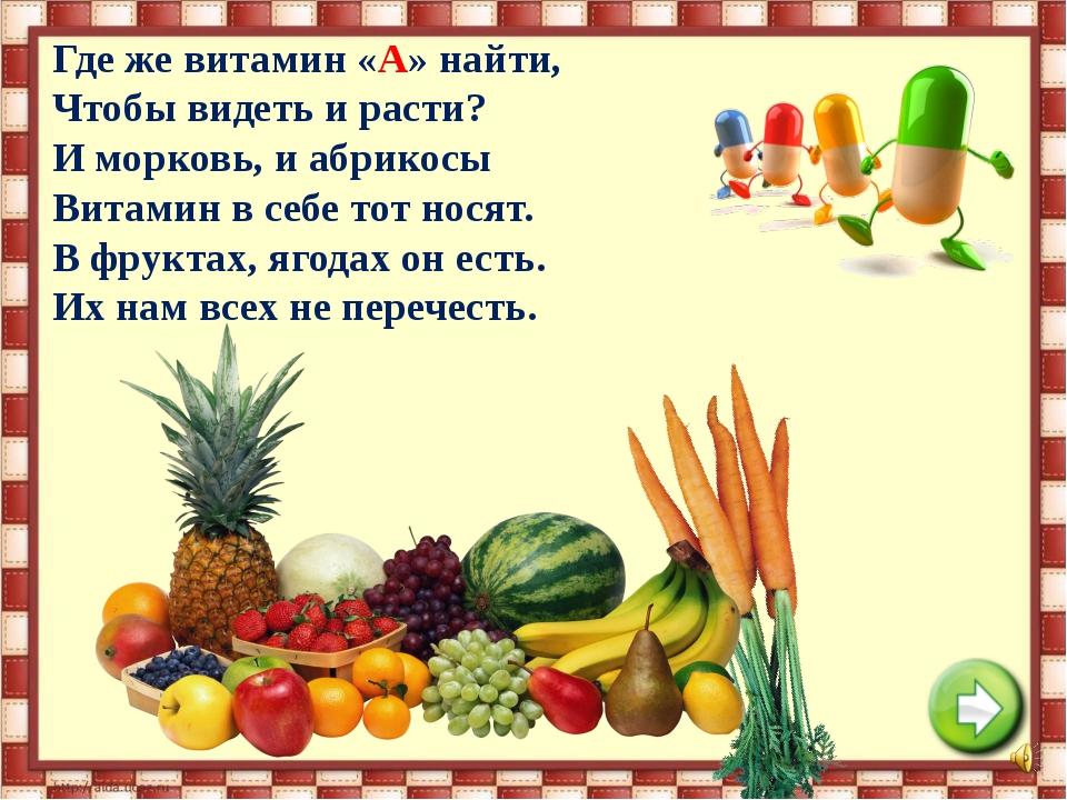 попытался стихи про витамин а в картинках вам