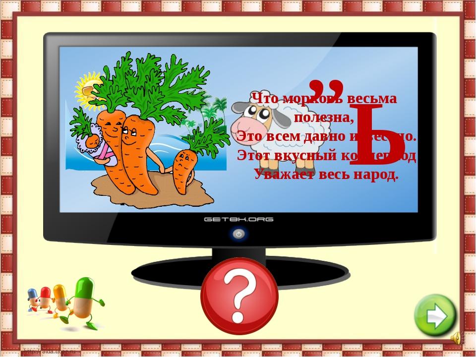 http://www.kalyakimalyaki.ru/paper241.html стихи о витаминах http://kladraz.r...