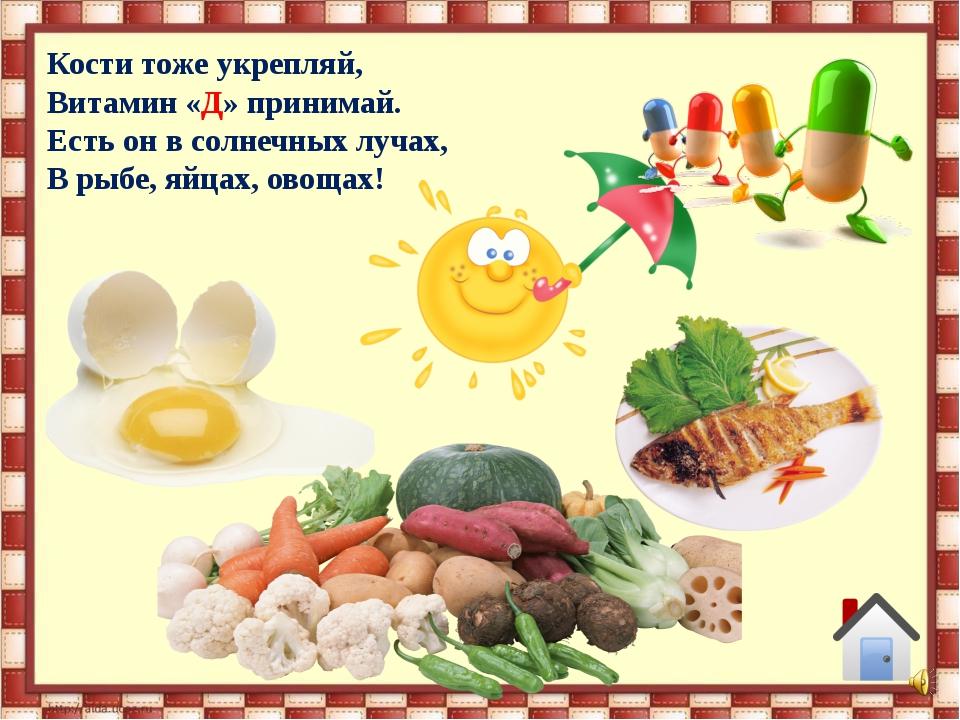 стихи про витамин а в картинках добавляются одинаково создаем