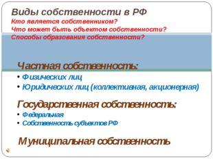Виды собственности в РФ Кто является собственником? Что может быть объектом с