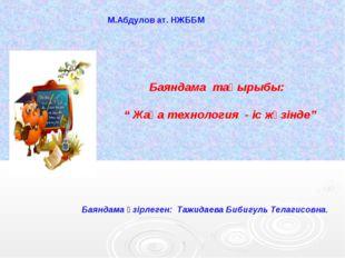 М.Абдулов ат. НЖББМ Баяндама әзірлеген: Тажидаева Бибигуль Телагисовна.  Ба