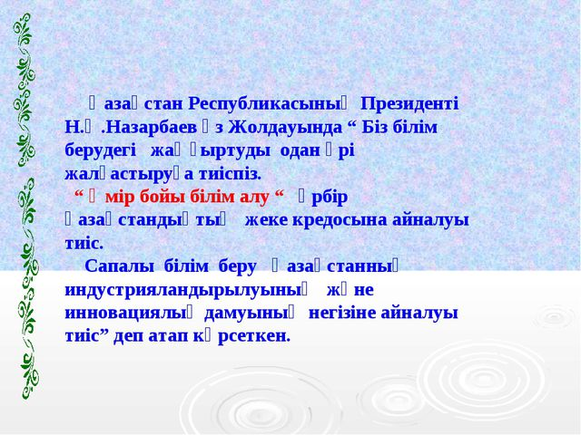 """Қазақстан Республикасының Президенті Н.Ә.Назарбаев өз Жолдауында """" Біз білім..."""
