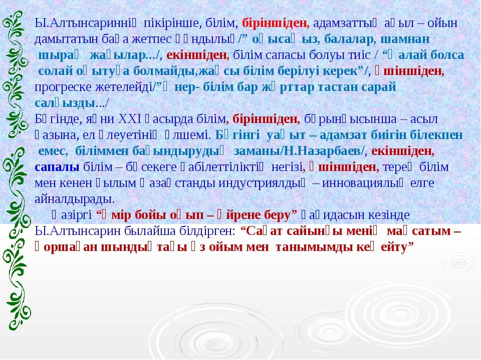 Ы.Алтынсариннің пікірінше, білім, біріншіден, адамзаттың ақыл – ойын дамытаты...