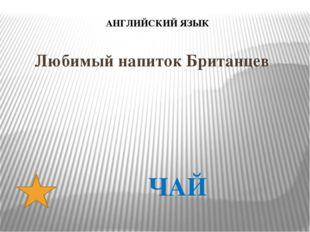 ГЕОГРАФИЯ Как назывался космический корабль, на котором Юрий Гагарин совершил