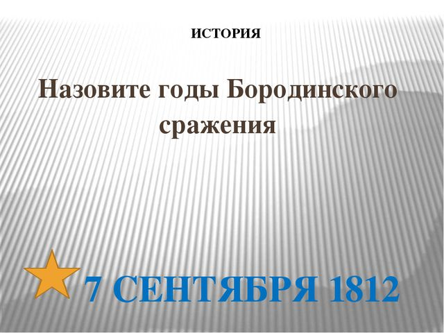 ЛИТЕРАТУРА Кто автор произведения «Мастер и Маргарита» БУЛГАКОВ