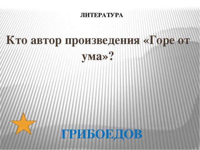 ЛИТЕРАТУРА Кто автор произведения «МЦЫРИ» ЛЕРМОНТОВ